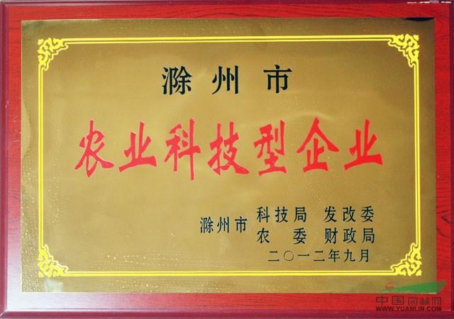 滁州市农业科技型企业